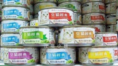 ☆汪喵小舖2店☆ 皇貓精典貓罐170克 // 六種口味、單罐16元