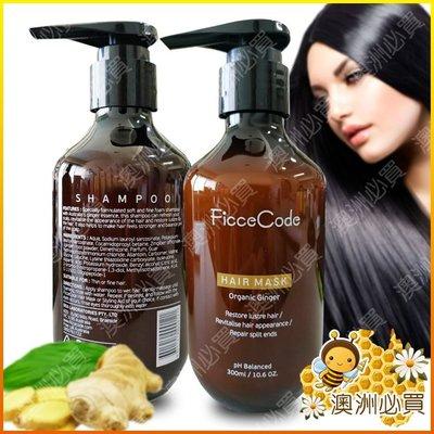 【澳洲必買】Ficcecode Organic Ginger Hair Mask 生薑髮膜 300ml