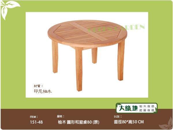 柚木 和室桌【大綠地家具】100%印尼柚木實木/茶几/咖啡桌/休閒桌/榻榻米可用