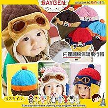 八號倉庫  帽子-兒童小熊毛絨保暖飛行員帽/眼鏡帽/護耳帽/藍.紅.咖.粉【2D213B1257】