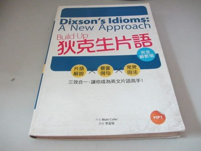 Build Up 狄克生片語 (完全解析版無MP3)》ISBN:9789861848273│寂天│李盈瑩(A1-4櫃)
