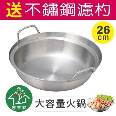 送濾杓 台灣製304不鏽鋼暖呼呼雙耳火...
