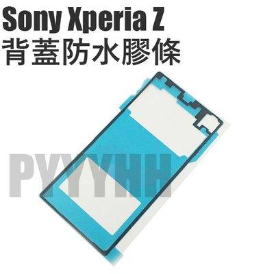 SONY XPERIA Z/Z1/Z2/Z3+ 電池蓋防水膠條 背蓋 後殼 後背蓋 防水膠條 防水膠