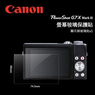CANON 佳能 PowerShot G5XII G7XIII G5X2 G7X3 螢幕玻璃保護貼 玻璃貼 玻璃膜
