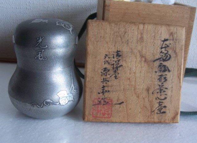 日本茶道具 本錫製瓢型 茶心壺 在銘