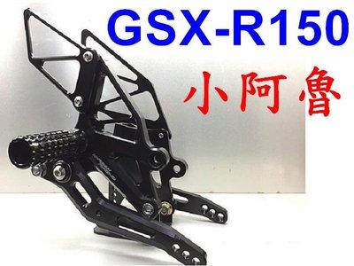 【小港二輪】運動版 禾倉腳踏後移全組 GSX-R150 小阿魯 四色 GSX R150 送鋁合金 油杯支架
