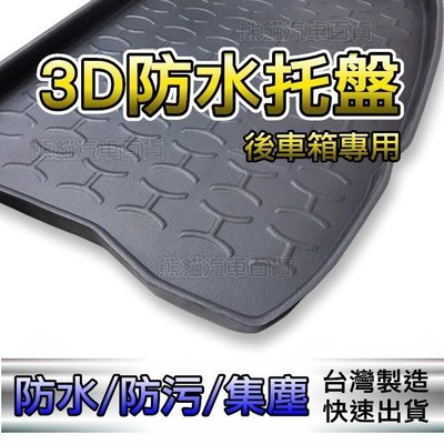 台灣製 3D 防水托盤【TOYOTA CHR】後箱墊 後廂墊 車廂墊 後車廂墊 後車箱 行李墊 C-HR