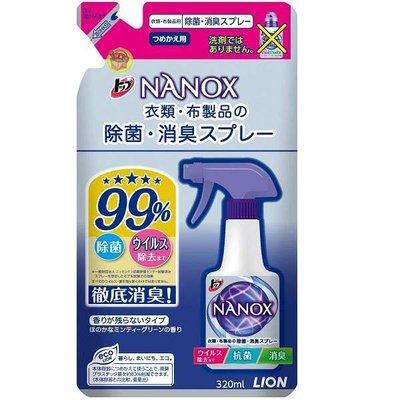 【JPGO】日本製 LION獅王 NANOX 衣物.布製品 消臭+除菌+抗菌噴霧 補充包 320ml #081
