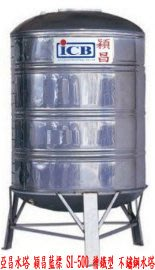 (YOYA)亞昌水塔 穎昌藍標 SI-500 槽鐵型 不鏽鋼水塔 白鐵水塔市售500L 0.5頓☆台中水塔、彰化水塔、
