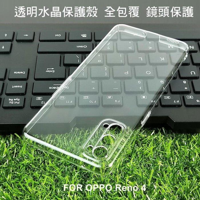 --庫米--OPPO Reno 4 Pro / Reno 4 全包覆透明水晶殼 鏡頭保護 硬殼 保護殼 不變黃