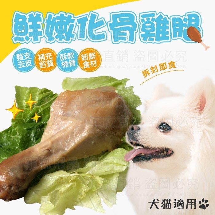 鮮嫩化骨雞腿 寵物雞腿 酥骨雞腿 台灣製造 狗雞腿 貓雞腿 寵物零食 寵物獎勵 獎勵零食 嫩G腿
