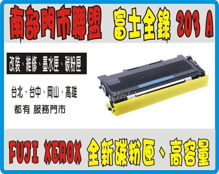 2支免運費.全新 富士全錄 Fuji Xerox DocuPrint  203 A / 204 A 黑色碳粉匣 B03
