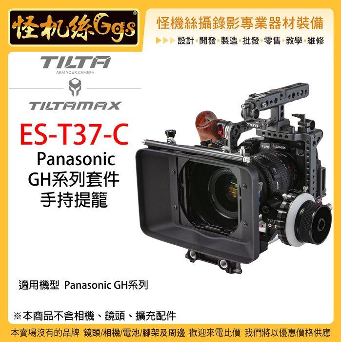 怪機絲 3期含稅 Tilta 鐵頭 ES-T37C Panasonic GH 系列套件 專用兔籠 提籠 承架 公司貨