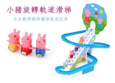 玩具滑滑梯 佩佩豬電動軌道滑梯 爬樓梯軌道車玩具 拼裝玩具 音樂燈光玩具模型 兒童玩具 滑梯+9隻小豬