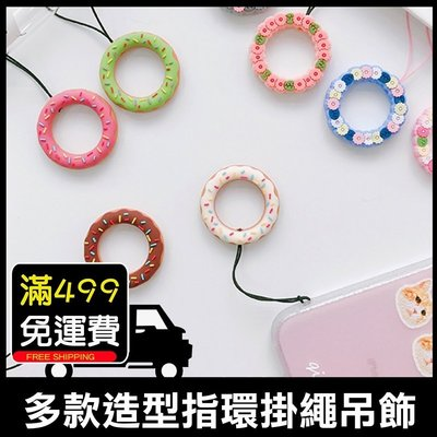 手機掛繩 矽膠材質 甜甜圈 迷彩 紅色 花圈 指環 防丟繩 相機 鑰匙 皮套 證件套 iPhone 三星 華為 OPPO