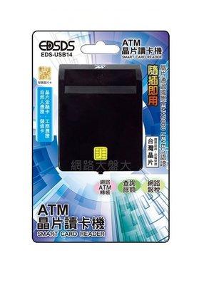 #網路大盤大# 免驅動 EDS-USB14  台灣晶片 讀卡機  金融卡 自然人憑證 健保卡 報稅 工商憑證 ATM