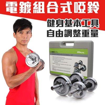 【99301164】MDBuddy 電鍍組合式啞鈴(健身 重訓 10公斤≡排汗專家≡