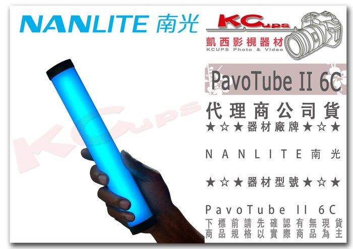 凱西影視器材【 NANLITE 南光 PavoTube II 6C 魔光棒 公司貨】 南冠 RGB 特效光 條燈 小光棒