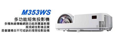 高傳真音響【M353WSG+免運】35...