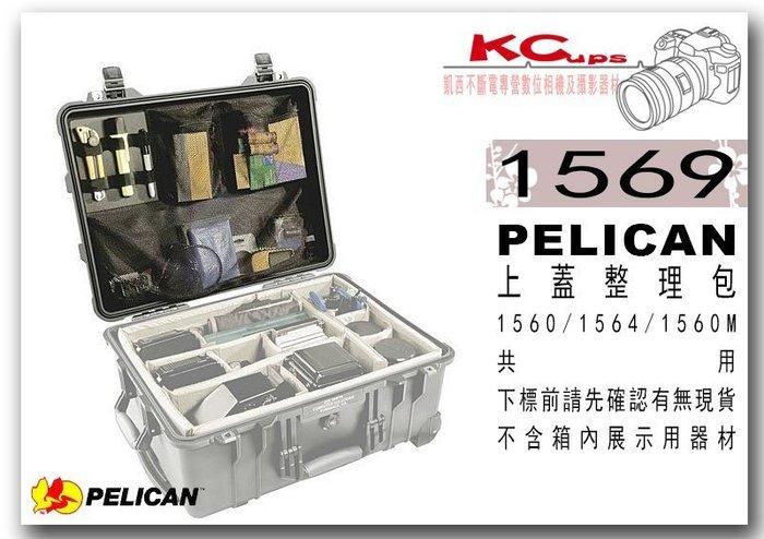 【凱西不斷電】PELICAN 1569上蓋整理包 (1560/1564適用)