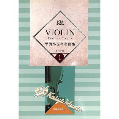 【Kaiyi music】學興 小提琴名曲集【1】鋼琴伴奏for Piano Accompaniment
