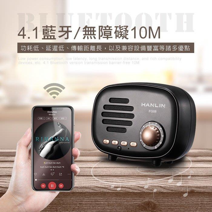 復古收音機 4.1藍芽喇叭 復古小音箱 FM TF 隨身碟 U盤 音頻輸入 藍芽收音機 藍芽小音箱 FM收音機