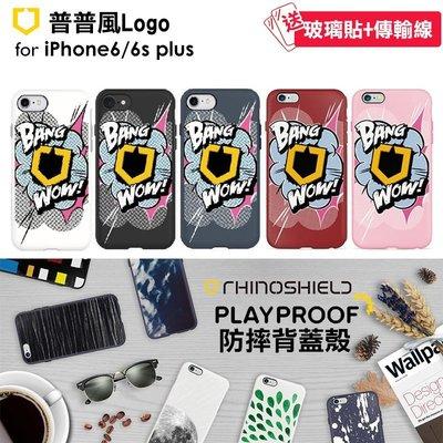 PinkBee☆【犀牛盾】普普風LOGO iPhone6/6s plus 獨家設計 Playproof 防摔背蓋殼*現貨