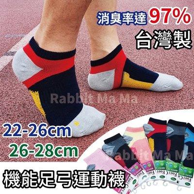 台灣製。全方位咖啡碳紗消臭足弓運動襪 268 269 慢跑襪 全足弓機能透氣襪  兔子媽媽