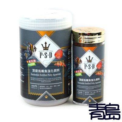 V。。。青島水族。。。台灣福壽P.S.D海神---核苷酸頂級挑嘴魚強化飼料 增豔 揚色 海水魚 觀賞魚==550g