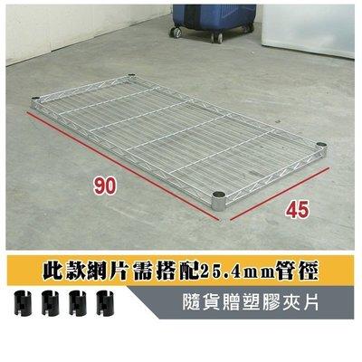【單買專區】【鐵架生】90x45公分輕型電鍍網片 鐵網 鐵架 鐵鋼架 收納架 置物層架 鍍鉻層架
