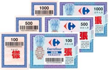 家樂福 禮券 商品券 95折 5000元