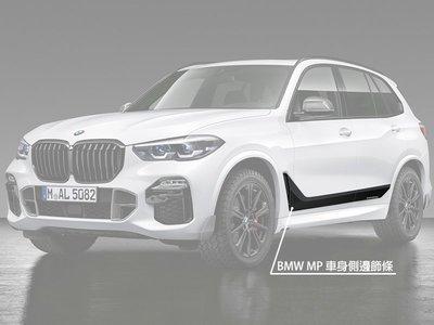 【樂駒】BMW G05 X5 M Performance 原廠車身貼紙 薄膜 空力 外觀 側裙 改裝 套件 精品