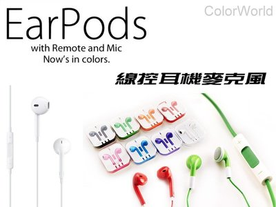 EarPods 線控雙聲道耳機 iPhone 6 6s 7 Plus iPad Air mini 2 3 4 5S SE
