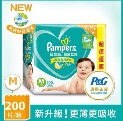 momo代購【幫寶適】超薄乾爽 嬰兒紙尿褲 M 100片 x2包 彩盒箱