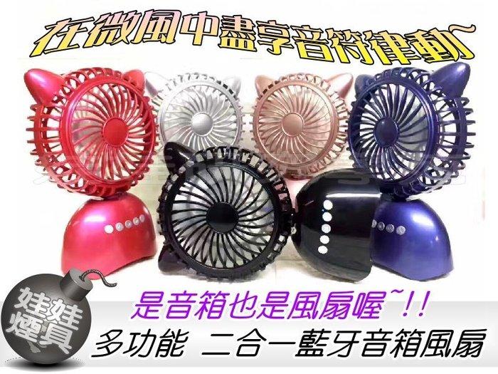㊣娃娃研究學苑㊣創意無限S1015 多功能貓耳朵造型二合一藍牙音箱風扇 是音箱也是風扇 可同時使用(TOK0882)