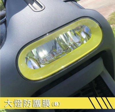 【美國 Avery SPF-X1】Gogoro 3 犀牛皮保護貼系列 - 大燈防護膜