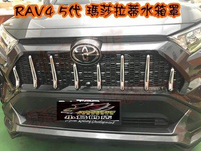 (小鳥的店)豐田 2019-2020 5代 五代 RAV4 水箱罩 電鍍銀 瑪莎拉蒂水箱護罩 雲河灰