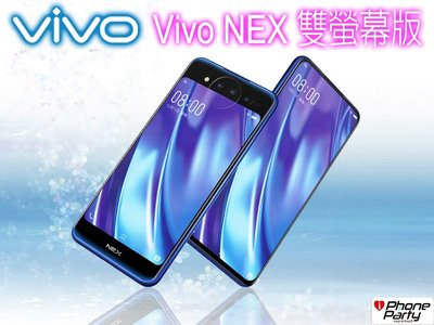 Vivo NEX 雙螢幕版 超旗艦機 6.39吋 10/128GB 首款雙螢幕三攝鏡頭 全新 空機價 可搭配門號辦理