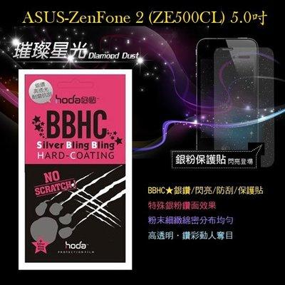 s日光通訊@HODA-BBHC ASUS ZenFone 2 (ZE500CL) 5.0吋 亮晶晶 銀粉亮面保護貼