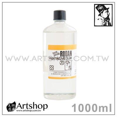 【Artshop美術用品】JANUA 老人牌 No.20 羅丹速乾調和油 1000ml 鐵罐裝