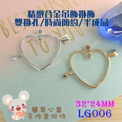 LG006【每個14元】32*24MM精緻簡約時尚款雙孔愛心合金掛飾(二色)☆ZAKKA配飾吊墜吊飾【簡單心意素材坊】