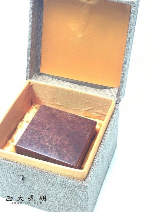 正大筆莊~『A級漳州石』6㎝印面 6x6x5㎝ 素章 規格章 特價一方600元 篆刻 印石