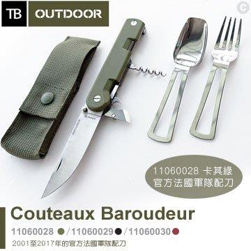 【angel 精品館 】TB OUTDOOR Baroudeur折刀 - 含湯匙叉子 / 法國製 / 3色可選
