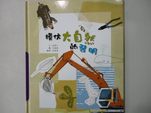 比價網~上人文化 科學環保圖畫書【模仿大自然的發明   (創新與發明 )】~櫃位9570