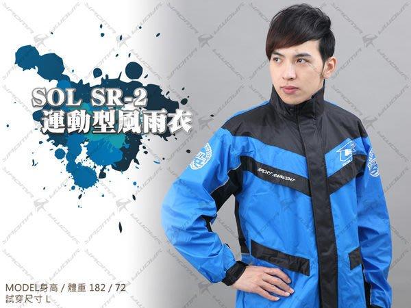 【零碼+免運】SOL兩件式雨衣|SR-2 / SR2 運動型風雨衣 藍 『賣場任兩件雨衣免運』 耀瑪騎士生活機車部品