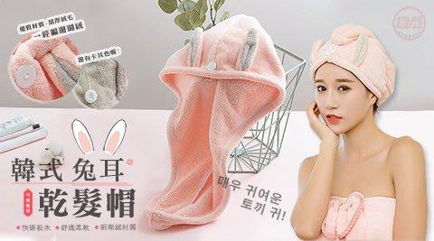 【趣嘢】【韓式兔耳乾髮帽】--讓您洗完澡後也能美美的!!【A0210】