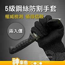 加厚防割手套 5級不鏽鋼鋼絲 戶外作業防護手套 防刃防刺防刀防切割手套 玻璃金屬搬運 工作手套 一雙價【神來也】