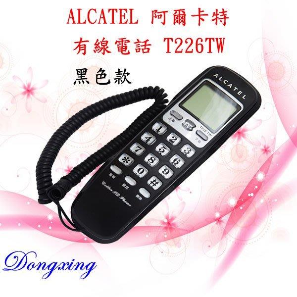 【NICE-達人】【可壁掛】【量價優惠】 阿爾卡特 有線電話 T226TW/T226 TW 黑色款