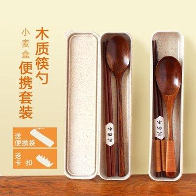 店家降價兩天-創意木質便攜餐具學生環保原木勺子木筷子便攜盒三件套裝
