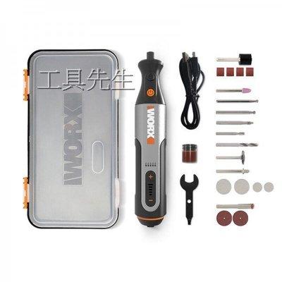 含稅價/WX106【工具先生】台灣公司貨有保固 WORX 威克士 8V 鋰電 充電式 刻磨機。研磨機。雕刻機。電磨筆